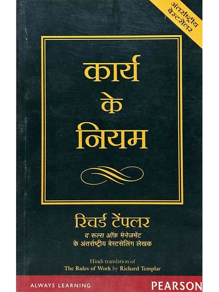 Karya Ke Niyam By Richard Templar-(Hindi)