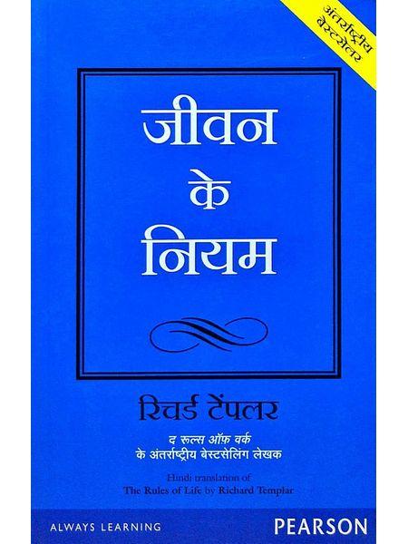 Jeevan Ke Niyam By Richard Templar-(Hindi)