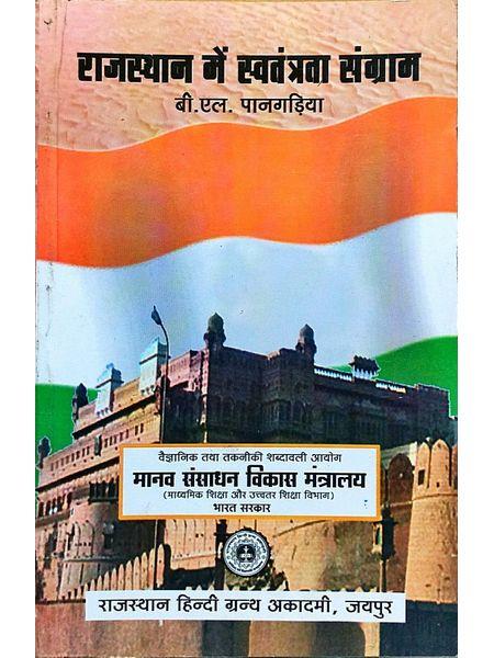 Rajasthan Me Swatantrata Sangram By B L Panagariya-(Hindi)