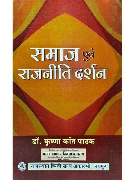 Samaj Evam Rajniti Darshan By Dr Krishna Kant Pathak-(Hindi)