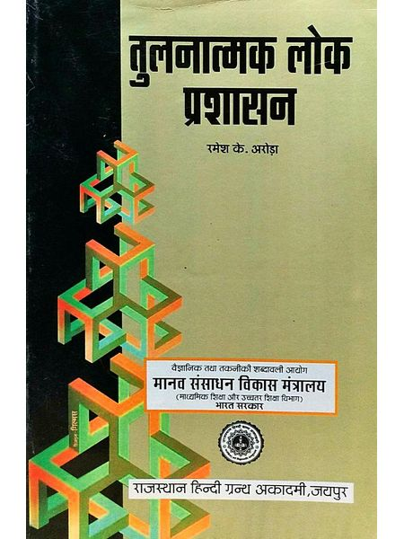 Tulnatmak Lok Prashasan By Ramesh K Arora-(Hindi)