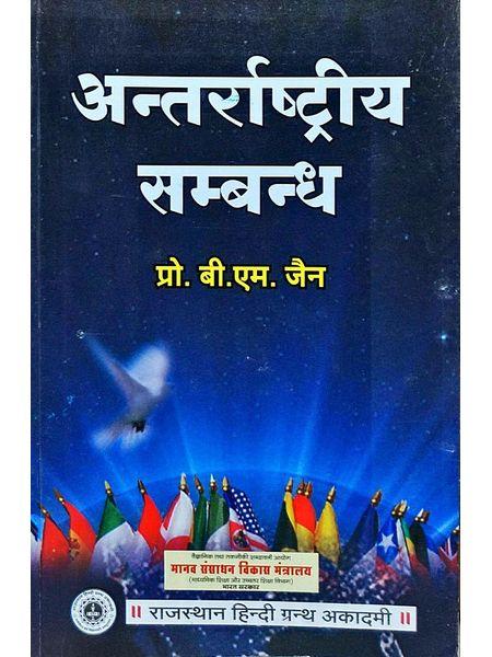 Antarrashtriya Sambandh By Prof B M Jain-(Hindi)