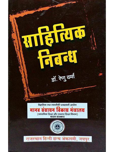 Sahityik Nibandh By Dr Renu Verma-(Hindi)