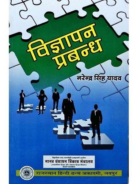 Vigyapan Prabandhan By Narendra Singh Yadav-(Hindi)