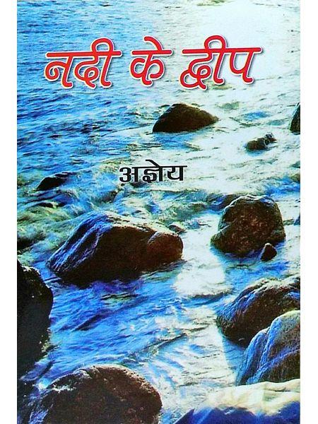Nadi Ke Dhip By Agey-(Hindi)