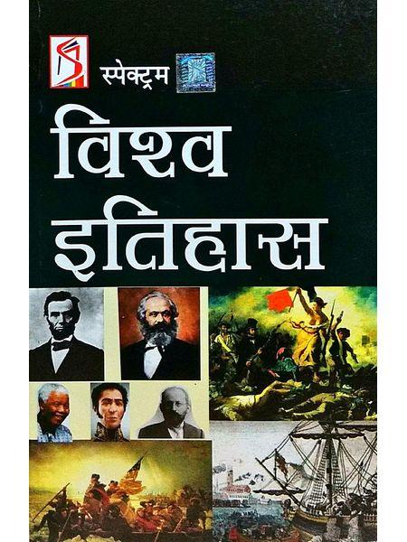Vishv Itihas By Kiran Jha, Awdhesh Jha, Rajendra Prasad Sharma-(Hindi)