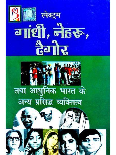 Gandhi, Neharu, Tagore And Other Eminent Personalities Of Modern India By Kalpana Rajaram-(Hindi)