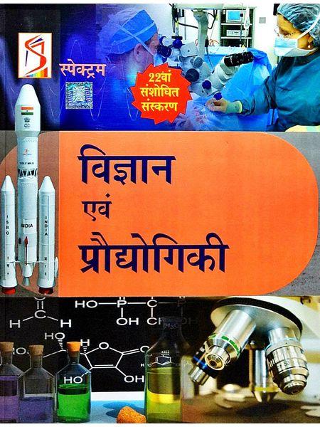 Vigyan Evam Prodiyogiki By Kiran Jha, Awdhesh Jha, Rajendra Prasad Sharma-(Hindi)