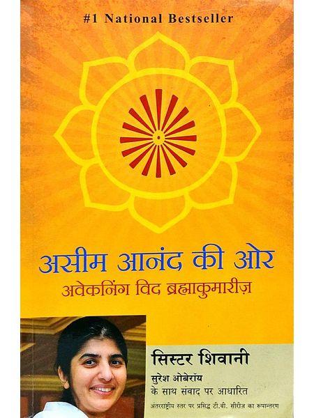 Aseem Anand Ki Aur By Sister Shivani-(Hindi)