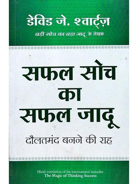 Saphal Soch Ke Saphal Jadoo By David J Schwartz-(Hindi)
