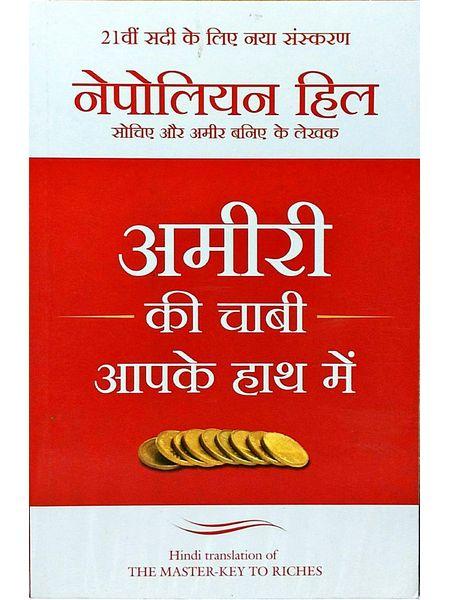 Ameeri Ki Chaabi Aapke Haath Mein By Nepolean Hill-(Hindi)