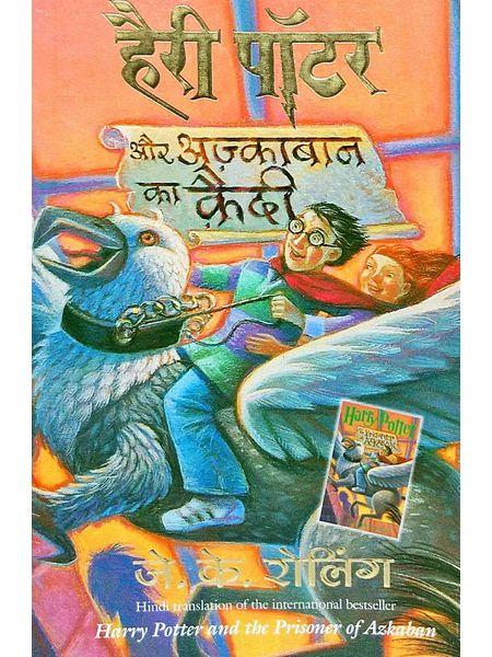 Harry Potter Aur Azkabaan Ka Kaidi By J K Rowling-(Hindi)
