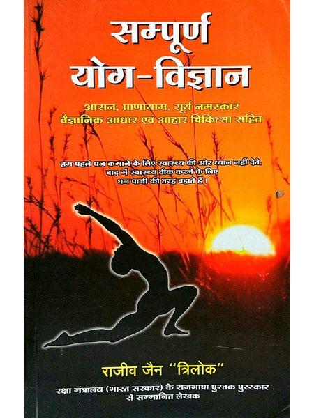 Sampurna Yog Vigyan By Rajiv Jain Trilok-(Hindi)