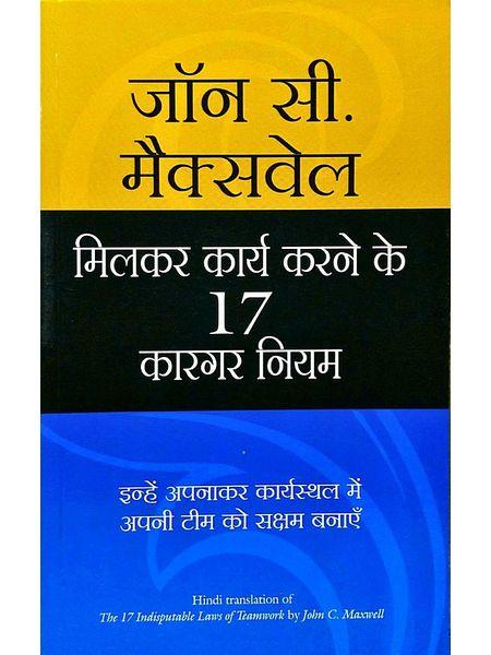 Milkar Kaam Karne Ke 17 Kargar Niyam By John C Maxwell-(Hindi)