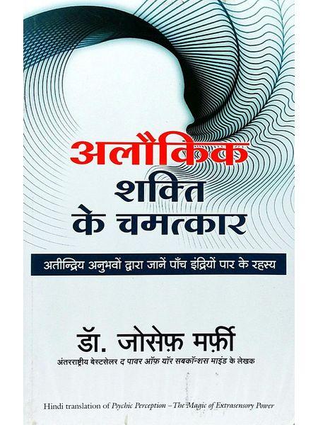 Alokik Shakti Ke Chamatkar By Joseph Murphy-(Hindi)