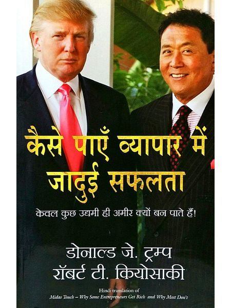 Kaise Payen Vyapar Mein Jadui Safalta By Donald J Trump , Robert T Kiyosaki-(Hindi)