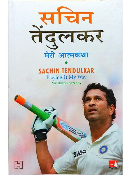 Sachin Tendulkar Meri Atmakatha Playing It My Way By Sachin Tendulkar-(Hindi)