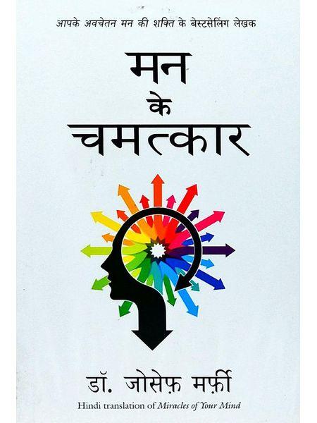 Mann Ke Chamatkar By Joseph Murphy-(Hindi)