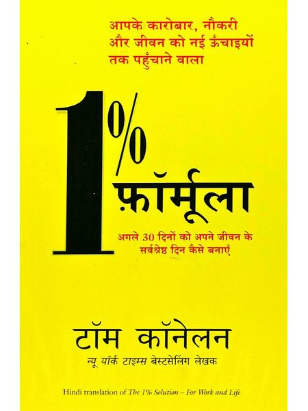 1 Percent Formula By Tom Konelan-(Hindi)