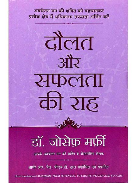 Daulat Aur Safalta Ki Raah By Joseph Murphy-(Hindi)