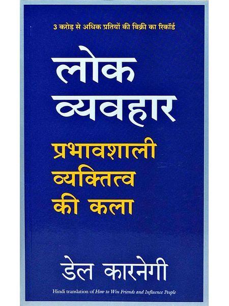 Lok Vyavhar By Dale Carnegie-(Hindi)
