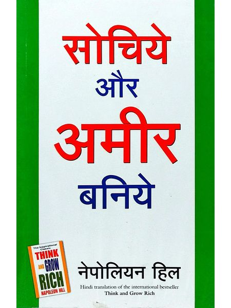 Sochiye Aur Ameer Baniye By Napoleon Hill-(Hindi)