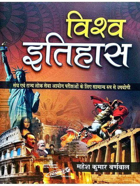 Sankshipt Vishwav Itihas By Mahesh Kumar Barnwal-(Hindi)