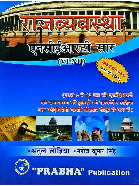 Rajvyavastha Ncert 6 To 12 By Atul Lohiya, Manoj Kumar Singh-(Hindi)