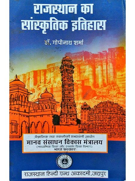 Rajasthan Ka Sanskritik Itihas By Dr Gopinath Sharma-(Hindi)