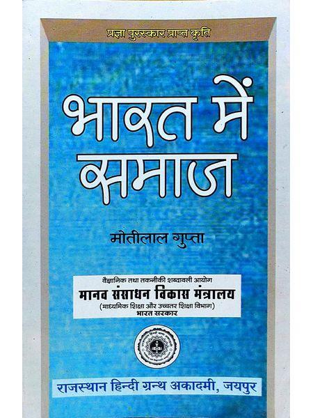Bharat Me Samaj By Motilal Gupta-(Hindi)