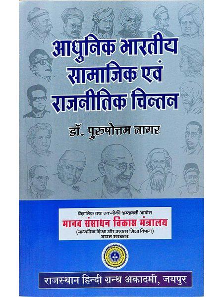 Adhunik Bhartiya Samajik Evam Rajnitik Chintan By Dr Purushottam Nagar-(Hindi)
