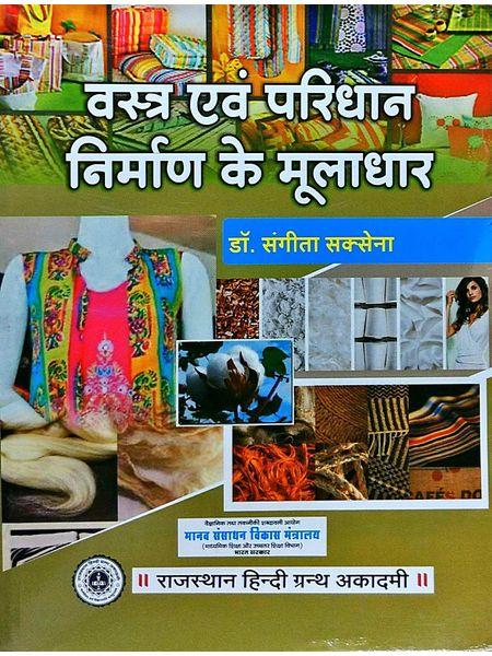 Vastra Evam Paridhan Nirman Ke Muladhar By Dr Sangeeta Saxena-(Hindi)