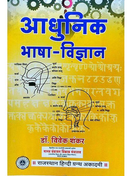 Adhunik Bhasha Vigyan By Dr Vivek Shankar-(Hindi)