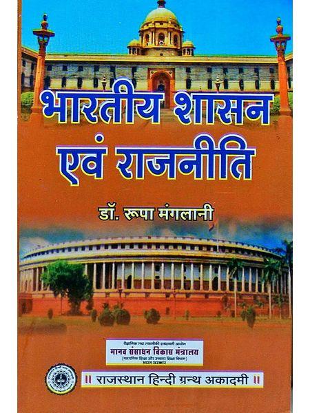 Bhartiya Shasan Evam Rajniti By Dr Rupa Manglani-(Hindi)