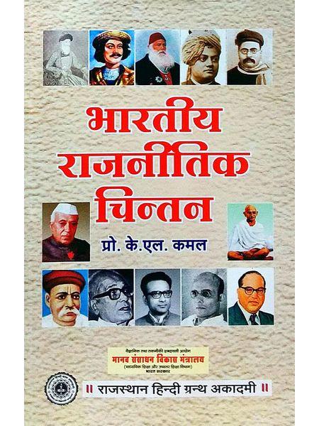 Bhartiya Rajnitik Chintan By Prof K L Kamal-(Hindi)