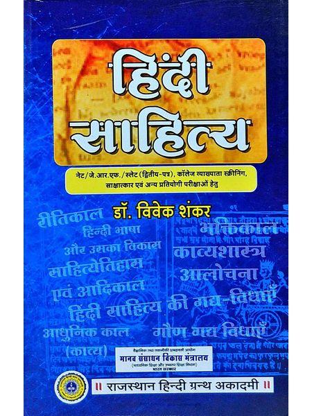 Hindi Sahitya By Dr Vivek Shankar-(Hindi)