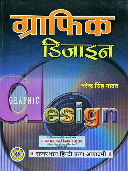 Graphic Design By Narendra Singh Yadav-(Hindi)