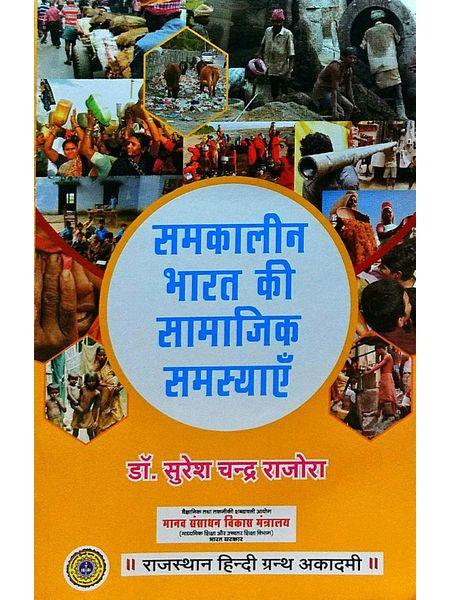 Samakalin Bharat Ki Samajik Samasyaye By Dr Suresh Chandra Rajora-(Hindi)