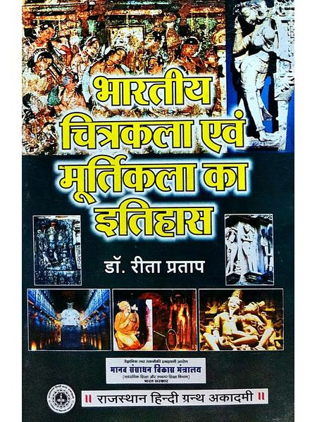 Bhartiya Chitrakala Evam Murtikala Ka Itihas By Dr Rita Pratap-(Hindi)