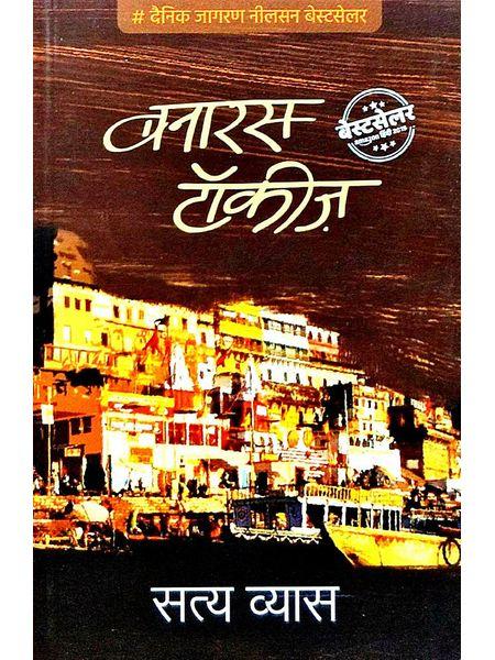 Banaras Talkies By Satya Vyas-(Hindi)