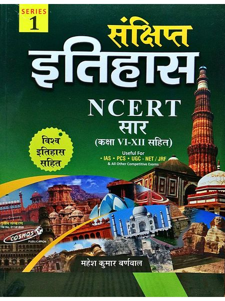 Sankshipt Itihas Ncert Saar By Mahesh Kumar Barnwal-(Hindi)