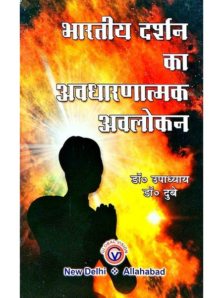 Bharatiya Darshan Ka Avdharnatmak Avlokan By Dr Vidyasagar Upadhyay, Dr Satish Chandra Dubey-(Hindi)
