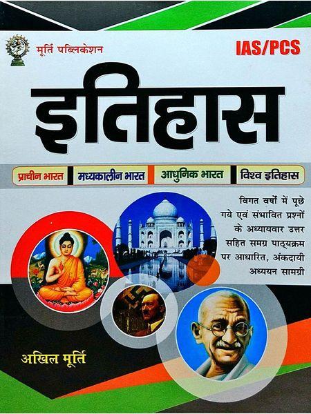 Itihas By Akhil Murti-(Hindi)