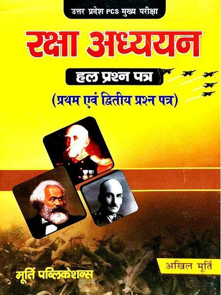 Uppcs Main Exam Raksha Adhyayan Paper 1,2 By Akhil Murti-(Hindi)