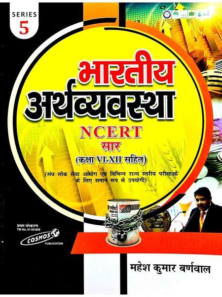 Bharatiya Arthvyavastha By Mahesh Kumar Barnwal-(Hindi)
