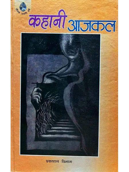 Kahani Aajkal Khand 2 By Prof Umakant Mishra-(Hindi)