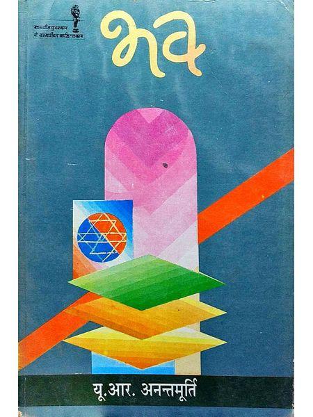 Bhav By U R Ananthamurthy-(Hindi)