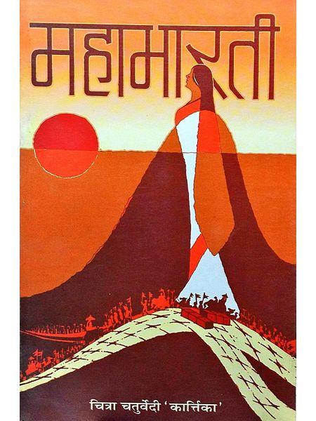 Mahabharati By Chitra Chaturvedi Karttika-(Hindi)
