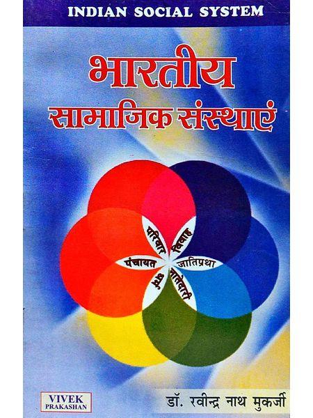 Bhartiya Samajik Sansthayen By Dr Rabindra Nath Mukherjee-(Hindi)