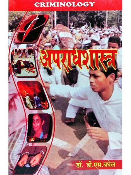 Apradhshastra By Dr D S Baghel-(Hindi)